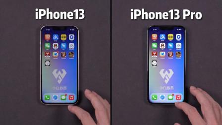 iPhone13 Pro性能对比iPhone 13,同样是A15,差距怎么这么大?