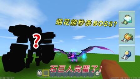 迷你世界:你不知道的冷知识,烟花能秒杀BOSS,石巨人就被秒