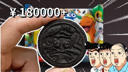 奥利奥一枚宝可梦饼干被炒上天价,花18万买片饼干是啥心态?