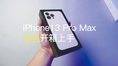 iPhone13 Pro Max 亮金色开箱上手,金色真的很好看啊