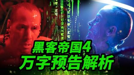 万字《黑客帝国4》预告解析!多元矩阵母体开启?!