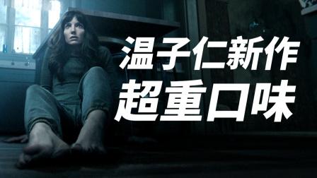 温子仁执导新作《致命感应》影评!超重口味恐惧设定!