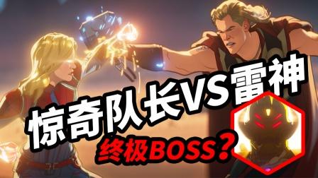 漫威《假如》第7集解析!雷神VS惊奇队长谁能赢?