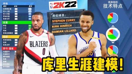 【布鲁】NBA2K22生涯建模:控卫篇!库里和利拉德建模!