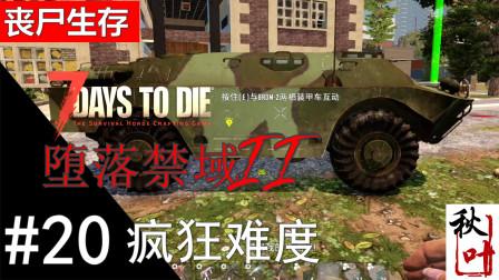 【七日杀A19堕落禁域】疯狂难度20 装甲车