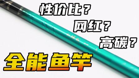 """""""网红鱼竿""""汉鼎全能战,据说是鲢鳙神竿?专业测评为你揭秘"""