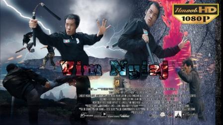 苗族电影【2021】VimNyiaj