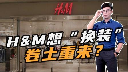 """二季度销量大跌28%!H&M想""""换装""""卷土重来?中国消费者会买账吗"""