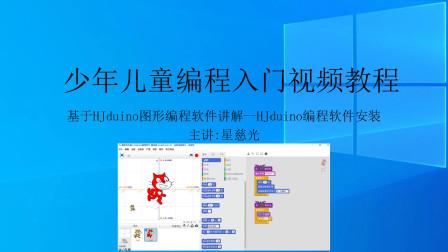 星慈光scratch少年儿童编程 HJduino软件安装