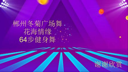 好听的情歌适合零基础的广场舞【花海情缘】网络流行64步健身舞附背面分解