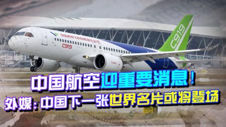 C919核心制造提速!外媒高度评价:中国的下一张国家名片或将登场