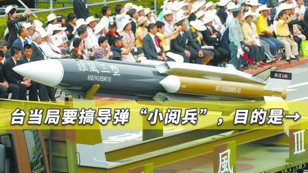 """台湾要在这天搞导弹""""阅兵"""",一款导弹不亮相,目的竟是为2400亿"""