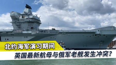 北约海军演习期间,英国航母与俄军老舰发生冲突?消息已被神秘删除