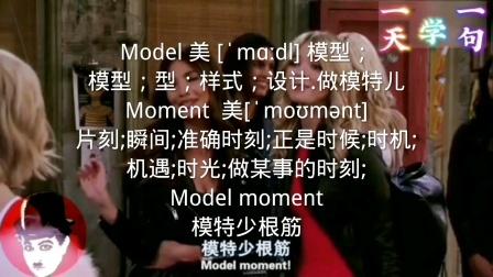 Model美[ˈmɑːdl]模型; 模型;型;样式;设计.做模特儿 Moment美[ˈmoʊmənt] 片刻;瞬间;准确时刻;正是时候;时机; 机遇;时光;做某