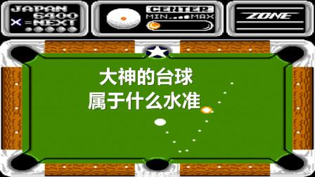 永恒唠游戏: 6分钟通关花式台球, 你给打几分