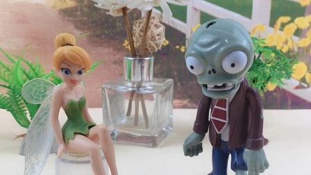 僵尸终于见到花仙子了,还和花仙子交了朋友