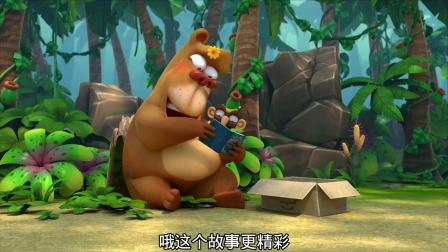 正在看童话故事的大熊,竟有了意外发现