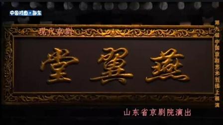 京剧《燕翼堂》完整版