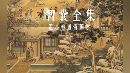 168《智囊全集》上智 通简 张永