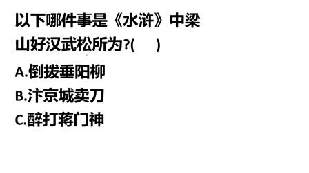 公务员考试:以下哪件事是《水浒》中梁山好汉武松做的?