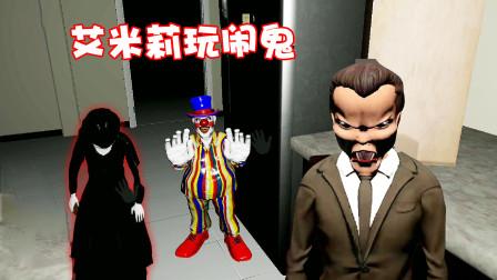 艾米莉玩闹鬼:两个怪物同时出现一个不能动一个必须跑,这还怎么玩呀!太坑了!