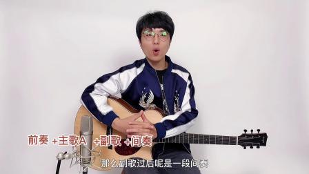 吉他弹唱教学《蒲公英的约定》