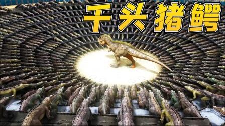 方舟恐龙65:1000头猪鳄组成方阵,对战各大巨型恐龙
