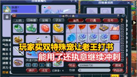 梦幻西游:玩家跨服买双特殊宠让老王打书,能用了还执意继续冲刺