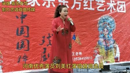 河南优秀戏曲演员刘美红演唱越调选段