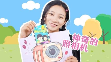 口袋手工课之神奇的照相机玩具