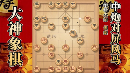 大神象棋:大神一个左正蹬,一个右鞭腿,很快啊,连五鞭带走对手