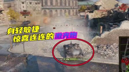 坦克世界:灵活的身板与优秀的隐蔽,105突大秀激光炮