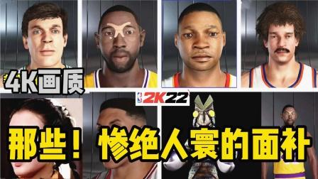 【布鲁】NBA2K22那些惨绝人寰的面补!搞笑面补合集!