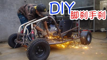 DIY越野卡丁车脚刹和手刹-敢快还得能漂移