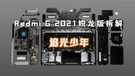 【享拆】Redmi G 2021锐龙版拆解:追光少年