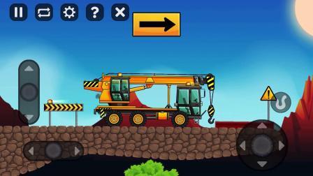 工程车儿童游戏,吊车和土方车模拟
