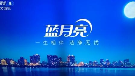 蓝月亮邀您共赏2021年中央广播电视总台中秋晚会 15秒广告