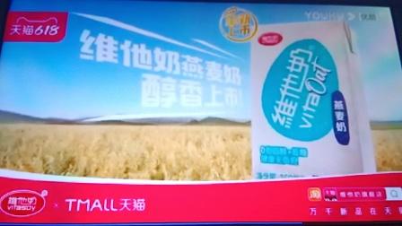 维他奶燕麦奶醇香上市 15秒广告 淘宝 天猫618