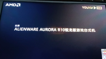 AMD 全新ALIENWARE AURORA R10锐龙版游戏台式机 15秒广告
