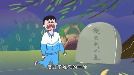 小明:跟富贵寻宝,没想挖了太爷的坟!