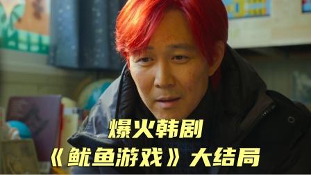 《鱿鱼游戏》大结局,最终BOSS露头,男主的红发有何寓意?