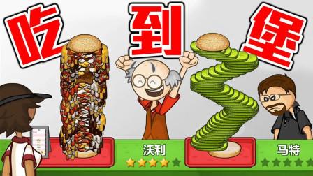【老爹汉堡店】吃完就直接升天! 这堡够你吃亿年 Papa's Burgeria 老爹路易系列 Papa Louie