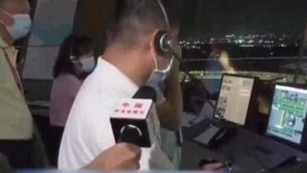 深圳机场塔台欢迎孟晚舟归来:祖国永远是你最强大的依靠