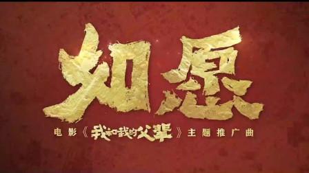 王菲献唱电影《我和我的父辈》主题推广曲《如愿》MV:天籁之音,很好听