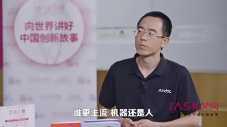 艾诚对话鹰瞳Airdoc创始人张大磊  预见未来医生:机器还是人?