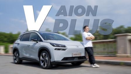 辅助驾驶升级 试驾广汽埃安AION V Plus