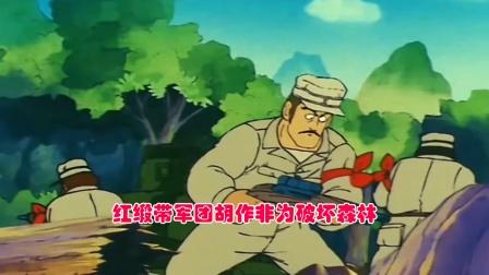 七龙珠33:红缎带军团破坏森林 只为寻找龙珠