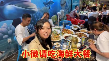 小微请吃另类海鲜大餐,吃完嗨唱ktv,和小伙伴们在一起太开心了