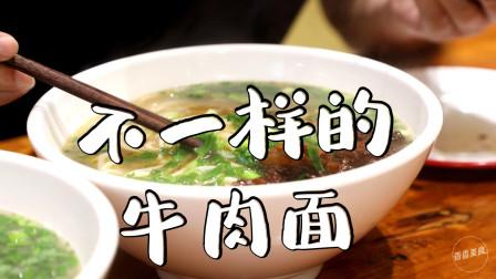 河南风味的牛肉面,吃着是啥味儿?