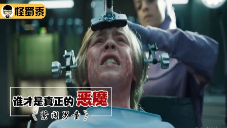 男孩患有不明疾病,医生为他开颅手术,却发现惊人内幕!